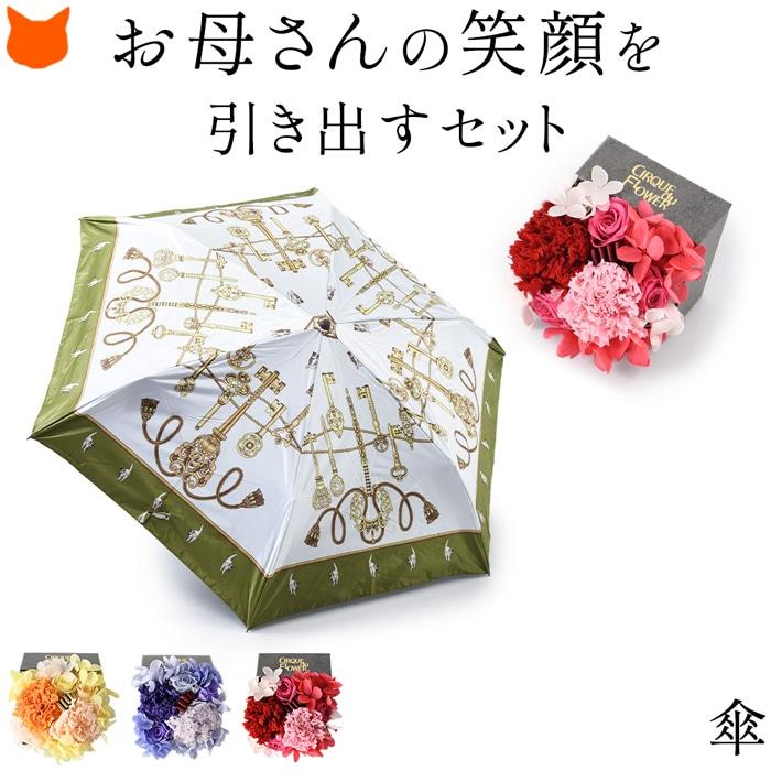 母の日 ギフト プリザーブド フラワー ミニ ボックス セット アレンジメント カーネーション バラ 紫陽花 花 以外 傘 雨傘 プレゼント