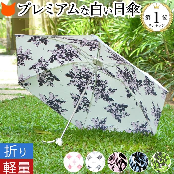 折りたたみ 日傘 レディース 白 軽量 軽い 花柄 おしゃれ 可愛い プレミアム ホワイト UV カット ほぼ 100% 遮熱 紫外線 対策 日本製 晴雨兼用 傘 パープル 紫 涼しい