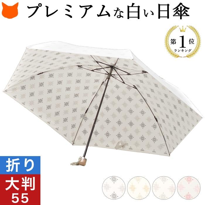 軽量 日傘 UVION 遮光 ほぼ 日本製 ブルー 100% 紫外線 サイズ 遮熱 | 超 オレンジ 柄 晴雨兼用 ギフト 軽い プレゼント 傘 カット アラベスク UV 大判 プレミアム カット 白 ホワイト 大きめ 折りたたみ ピンク ブラック
