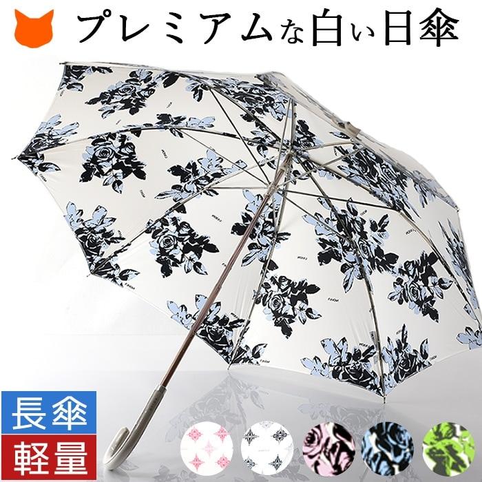 UVION 溢价白色长伞八个骨头 B 类型 | 伞 UV 切可爱可爱女士女士白色溢价长伞轻量级 UV 日本制 Casa 伞晕伞时尚雨衣雨,下雨还是天晴,超轻全遮光伞