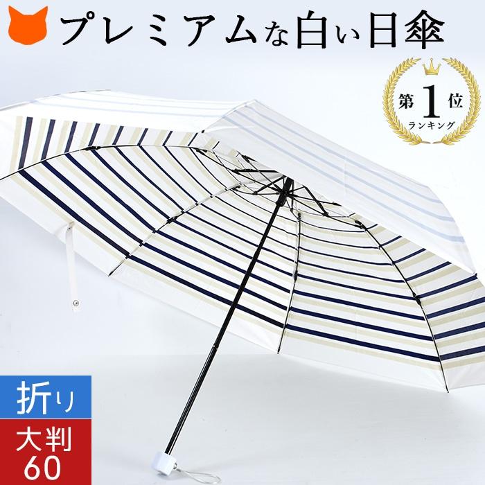 折りたたみ 日傘 白 レディース 紫外線 対策 軽量 大判 大きい サイズ 大きめ 日本製 プレミアム ホワイト ボーダー 柄 軽い 涼しい UV カット ほぼ 100% 晴雨兼用 傘 誕生日 プレゼント ギフト ネイビー 紺