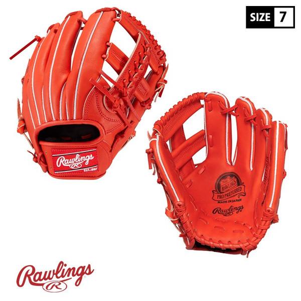 ローリングス硬式グローブ内野手用 サイズ7カラー ディープオレンジ送料無料刺繍もサービス湯もみ型付けもサービス