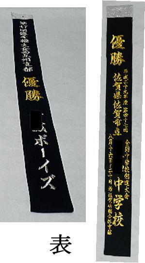 優勝旗用オーダー刺繍ペナント ベロア調両面刺繍