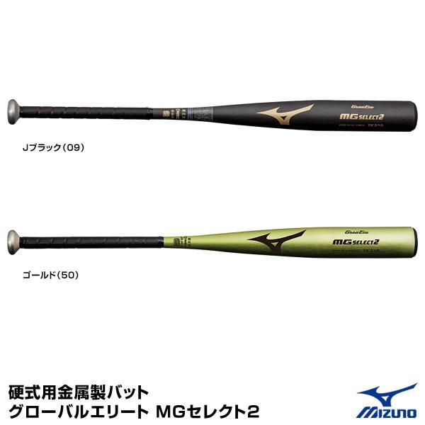 ミズノ(MIZUNO)硬式バットグローバルエリートMGセレクト2 1CJMH10283/1CJMH10284 野球用品 高校野球 83cm 84cm マイバット
