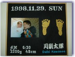 出生記念刺繍プレート1