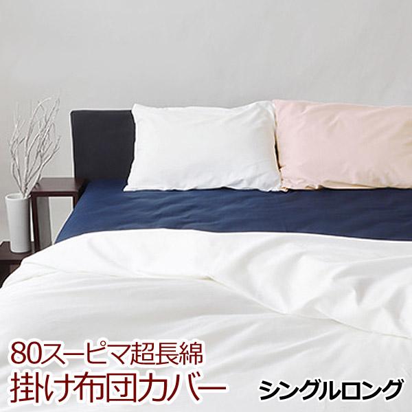 とろけて眠る艶めきコットン 岩本繊維 休み 日本製 80スーピマ超長綿 即納送料無料! 掛け布団カバー シングル 受注生産 代引き不可 返品不可 ロングサイズ対応 150×210cm