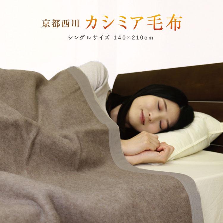 【送料無料】京都西川 ローズ カシミヤ毛布 (CSR-N50003) シングルサイズ 140×200cm ベージュ 日本製