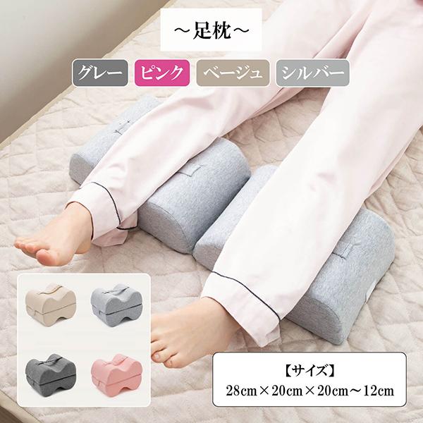 使って納得 ユニークなデザインの足クッションです 足枕 太もも 枕 太腿 横寝 まくら 就寝用 フットレスト 売れ筋ランキング 約25×20×18~12cm 寝るとき むくみ むくみ解消 妊婦 人気ブランド