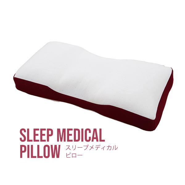 枕 安眠 人気 肩こり スリープメディカルピロー マイクロファイバー枕 愛媛大学 医学部付属病院 睡眠医療センター枕 約35×70×7cm