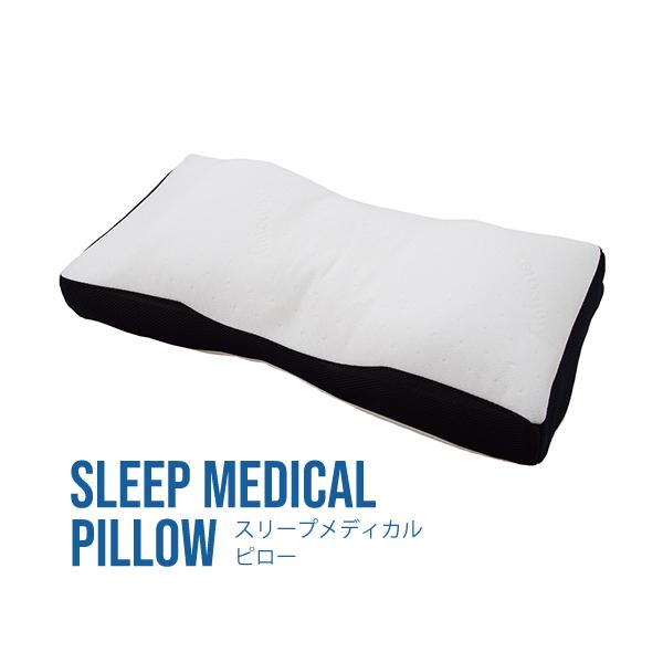 枕 安眠 人気 肩こり スリープメディカルピロー パイプ枕 愛媛大学 医学部付属病院 睡眠医療センター枕 約35×70×7cm