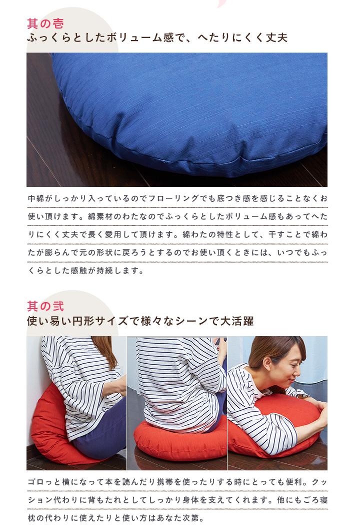 ふわふわ円形座布団 選べる5色 日本製 しっかりボリュームの綿わた仕様
