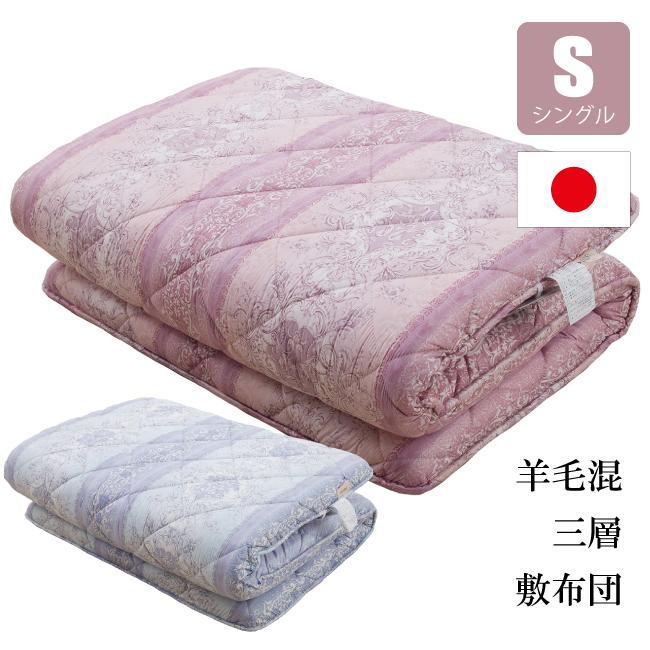日本製 羊毛混 三層 敷布団 シングル 100×210cm 敷き布団 (ブルー・ピンク)