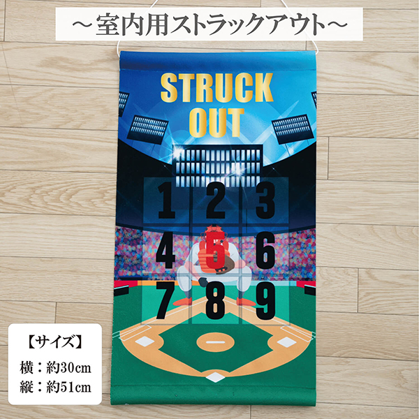 ストラックアウト 野球 ベースボール ストアー おもちゃ SEAL限定商品 室内 子供 ボール 遊び タペストリー 子ども ボール投げ 約30×51cm ピッチング