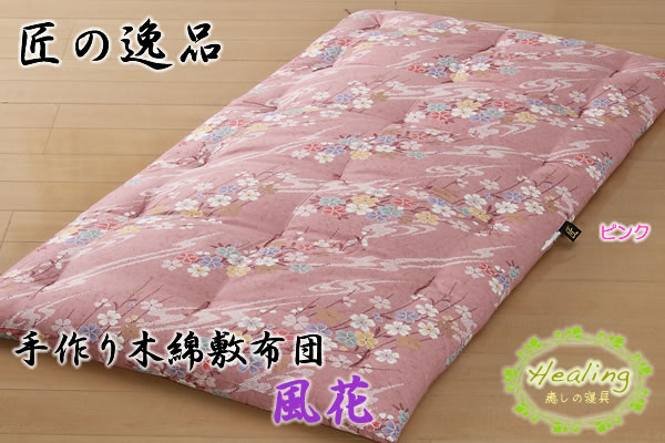 手作り木綿敷布団 風花(103×200cm)