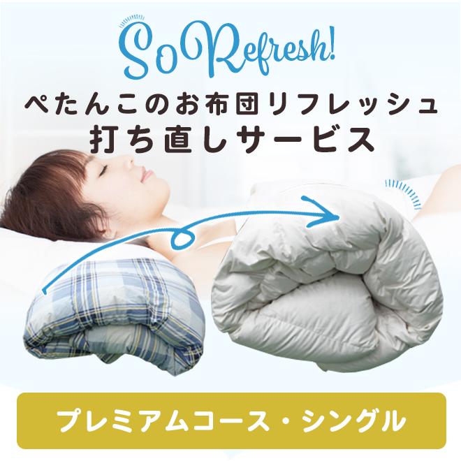 羽毛 布団 リフォーム ・ 打ち直し サービス 送料無料 プレミアムコース シングルサイズ *ご自宅までお布団を取りに伺います