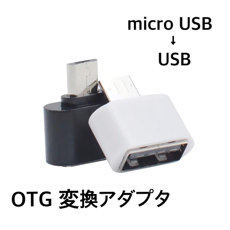 変換アダプタ OTG USB to micro データ 移行 スマホ スマートフォン タブレット Xperia 動画 保存 大人気 永遠の定番モデル エクスペリア 画像 アンドロイド 引っ越し 送料無料 フラッシュメモリ android