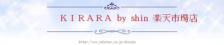 KIRARA by shin 楽天市場店:ジュエリー関連の材料からキット、完成品まで幅広く取り扱っております