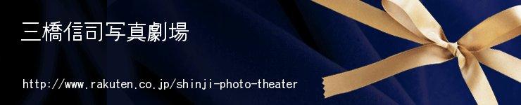 三橋信司写真劇場:インテリア写真、動物写真、風景写真など