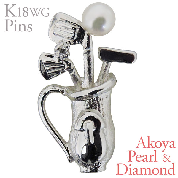 ブローチ ピンズ ゴルフ バッグB あこや本真珠 3.5-4mm ダイヤモンド K18 ホワイトゴールド レディース