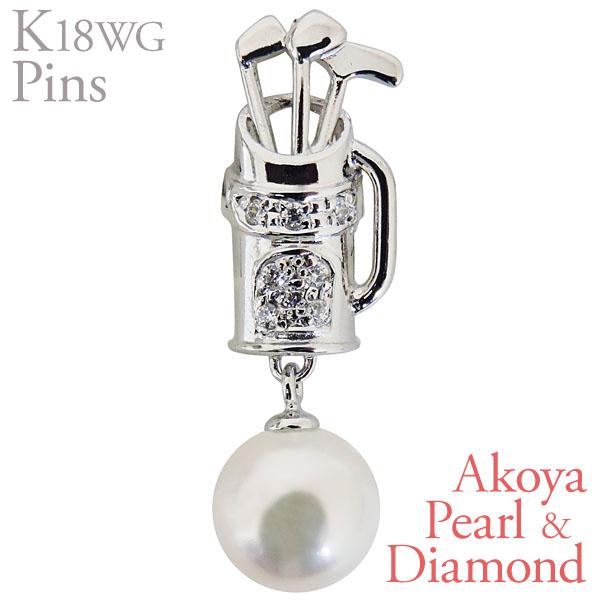 ブローチ ピンズ ゴルフ バッグA あこや本真珠 8mm ダイヤモンド K18 ホワイトゴールド レディース ブライダル 節分 安心と信頼のショッピング 無条件返品・交換 返品保証