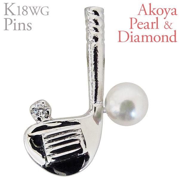 ラペルピン ピンズ ゴルフ クラブ ドライバー あこや本真珠 3.5-4mm ダイヤモンド K18 ホワイトゴールド メンズ 父の日 バレンタイン