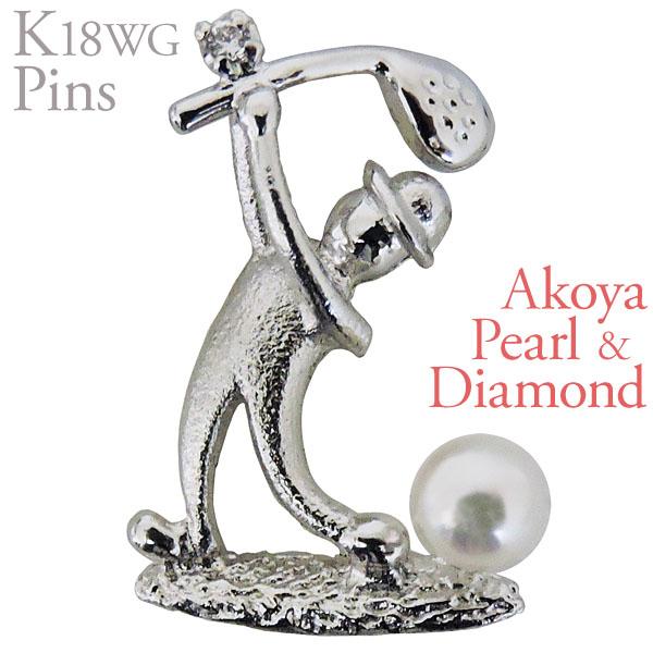 ラペルピン ピンズ ゴルファー ショットB あこや本真珠 3.5-4mm ダイヤモンド K18 ホワイトゴールド メンズ 父の日 バレンタイン
