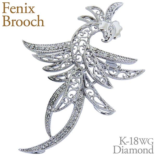 ブローチ フェニックス不死鳥デザイン ペンダント兼用可 ダイヤモンド K18 ホワイトゴールド レディース 送料無料 クリスマス