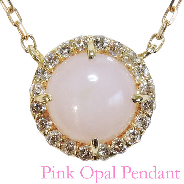 ペンダントネックレス 円形 0.10ct ダイヤモンド ピンクオパール K18イエローゴールド レディース