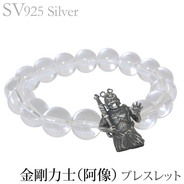 ブレスレット 金剛力士 阿形像 水晶 SVシルバー925 メンズ 父の日 バレンタイン