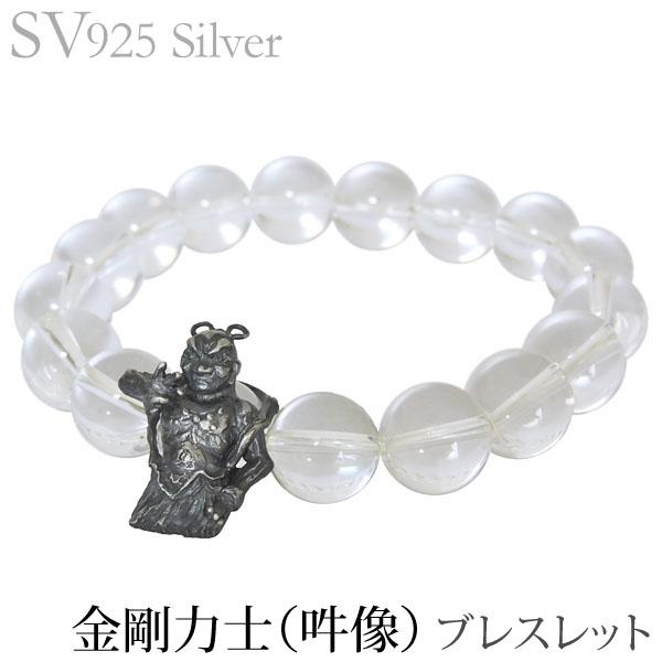 ブレスレット 金剛力士 吽形像 水晶 SVシルバー925 メンズ 父の日 バレンタイン