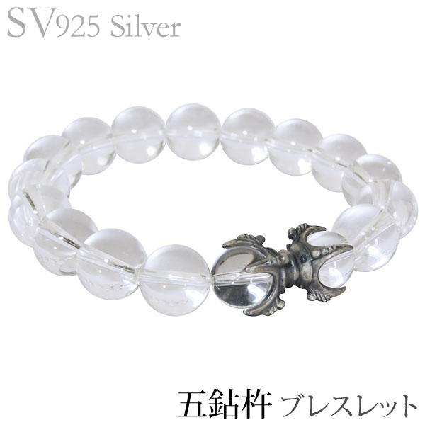 ブレスレット 五鈷杵 法具 水晶 SVシルバー925 メンズ バレンタイン