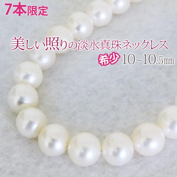 母の日 2019 ネックレス 全長43cm 淡水パール 淡水真珠 10-10.5mm レディース