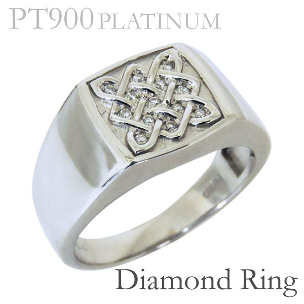 リング 印台型 編み込みデザイン ダイヤモンド PT900プラチナ メンズ バレンタイン