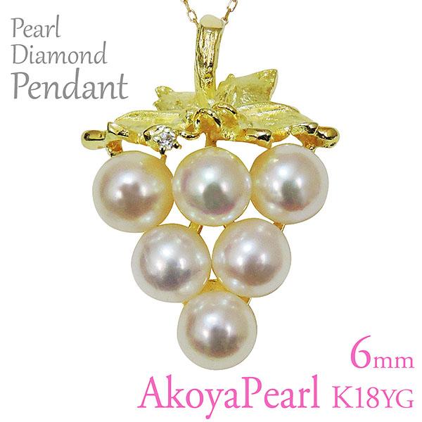 母の日 2019 ペンダントトップ ぶどうデザイン あこや本真珠 6mm ダイヤモンド K18 イエローゴールド レディース 送料無料