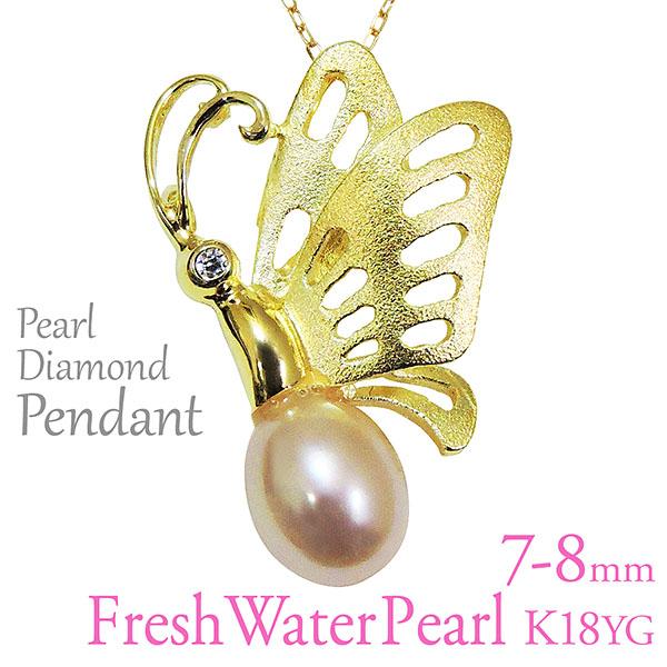 母の日 2019 ペンダントトップ 蝶々デザイン 淡水真珠 7~8mm ダイヤモンド K18 イエローゴールド レディース 送料無料