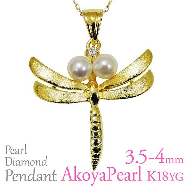 ペンダントトップ トンボデザイン あこや本真珠 3.5~4mm ダイヤモンド K18 イエローゴールド レディース 送料無料