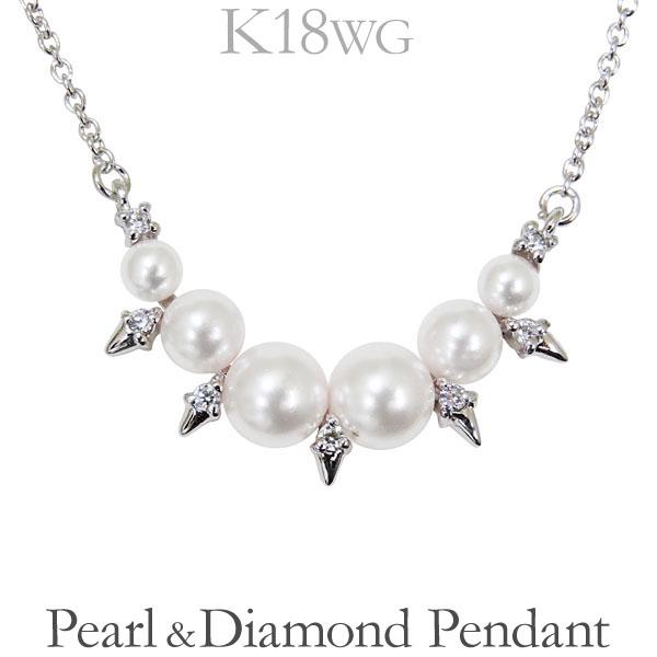 ペンダントネックレス 複数珠 カーブ型 可愛い あこや本真珠 0.07ct ダイヤモンド K18ホワイトゴールド レディース