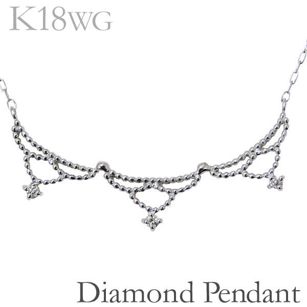 母の日 2019 ペンダントネックレス チェーンデコレーション風 カーブライン ダイヤモンド K18ホワイトゴールド レディース