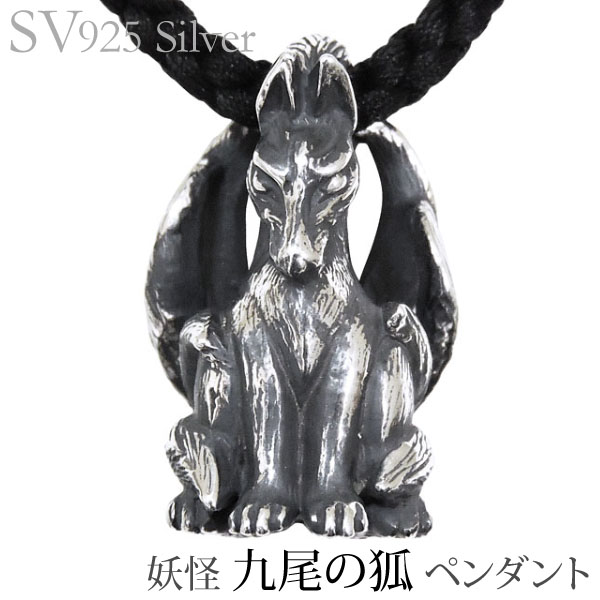 ペンダントネックレス 妖怪 九尾の狐 いぶし加工 SVシルバー925 メンズ 父の日 バレンタイン