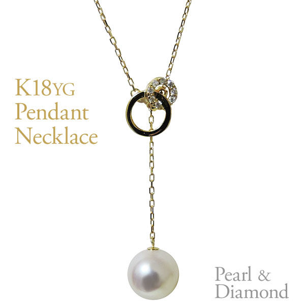 母の日 2019 ペンダントネックレス Wループデザイン 前後スライド調整付 あこや本真珠 8mm ダイヤモンド K18 イエローゴールド レディース 送料無料