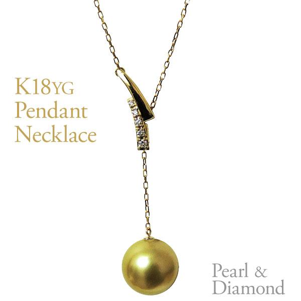 ペンダントネックレス スライド調整付 チェーン前後調整可 南洋白蝶真珠 10mm ダイヤモンド K18 イエローゴールド レディース 送料無料
