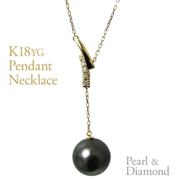 ペンダントネックレス スライド調整付 チェーン前後調整可 タヒチ黒蝶真珠 10mm ダイヤモンド K18 イエローゴールド レディース 送料無料
