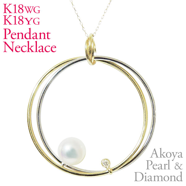 ペンダントネックレス 2連フープ あこや本真珠 7mm ダイヤモンド K18 イエローゴールド・K18 ホワイトゴールド レディース 送料無料
