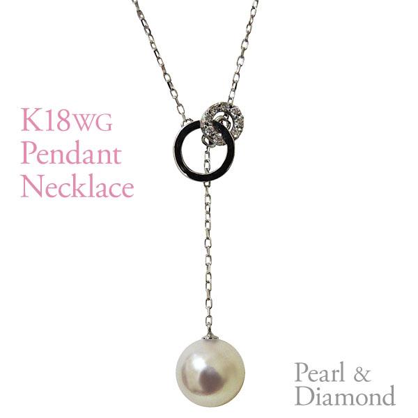 ペンダントネックレス Wループデザイン 前後スライド調整付 あこや本真珠 8mm ダイヤモンド K18 ホワイトゴールド レディース 送料無料