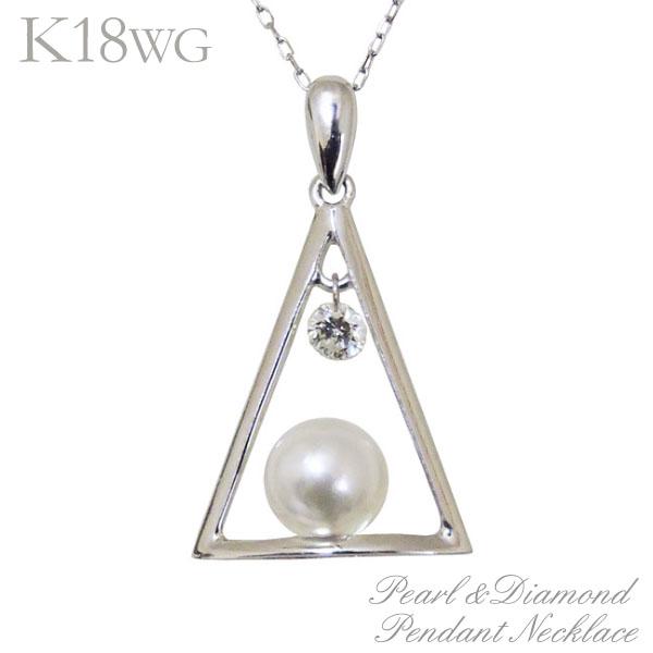 母の日 2019 ペンダントネックレス 揺れる トライアングルデザイン あこや本真珠 5mm ダイヤモンド(レーザーホール) K18ホワイトゴールド レディース