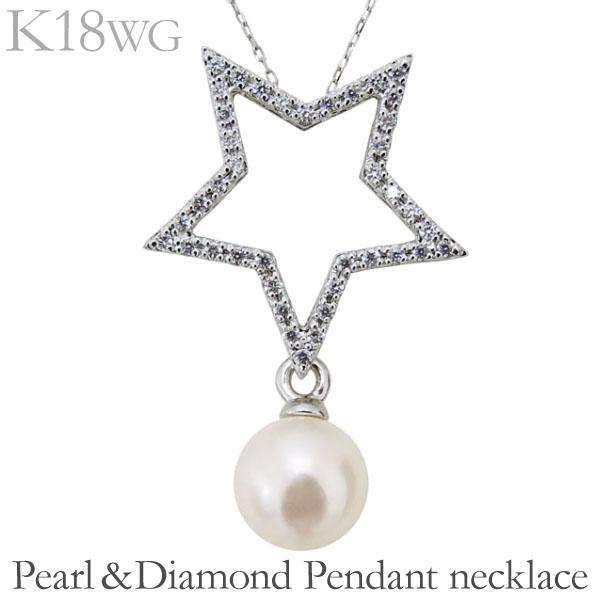 母の日 2019 ペンダントネックレス スター 星モチーフ 可愛く 揺れるデザイン あこや本真珠 0.20ct ダイヤモンド K18ホワイトゴールド レディース