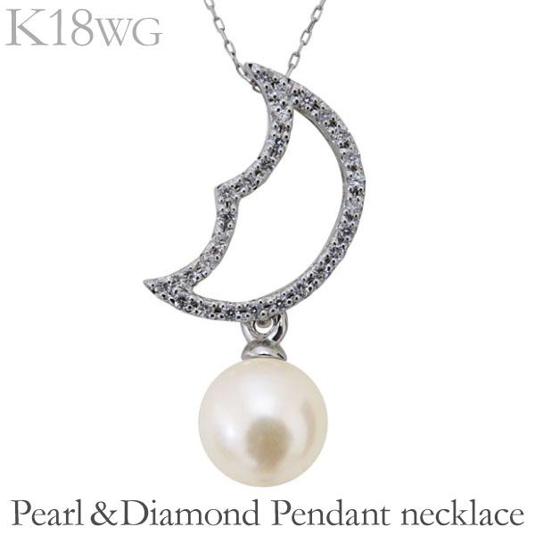母の日 2019 ペンダントネックレス ムーン 月モチーフ 可愛く 揺れるデザイン あこや本真珠 0.14ct ダイヤモンド K18ホワイトゴールド レディース