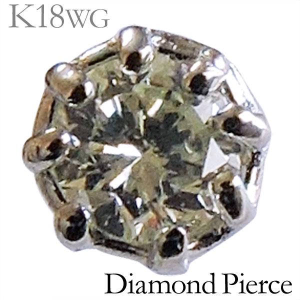 ダイヤモンド 片耳ピアス K18ホワイトゴールド クリア 0.05ct スタッド 片耳 プチ 円形 かわいい レディース ダイヤ プレゼント 贈答 ジュエリー 保証書付 送料無料 普段使い