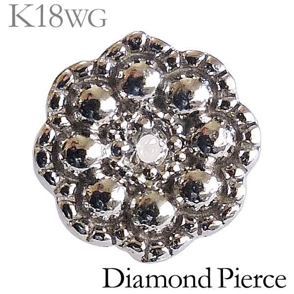 ダイヤモンド 片耳ピアス K18ホワイトゴールド クリア 0.02ct スタッド プチ フラワー型 メンズ ダイヤ プレゼント 贈答 ジュエリー 保証書付 送料無料 バレンタイン 普段使い