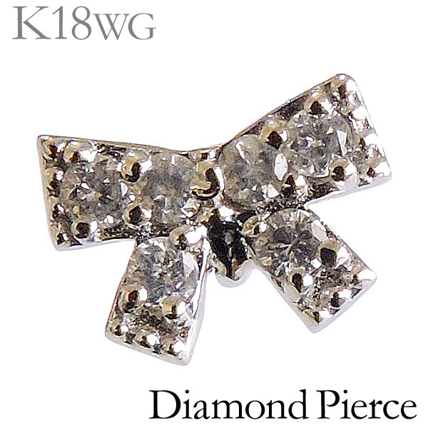 ダイヤモンド 片耳ピアス K18ホワイトゴールド クリア 0.03ct スタッド プチ かわいい リボン型 レディース ダイヤ プレゼント 贈答 ジュエリー 保証書付 送料無料 普段使い